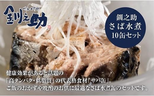 北海道産!!『プレミアム』な鯖を使用した釧之助<さば水煮 10缶セット>