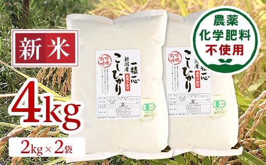 【令和元年産】新潟県長岡産有機JASコシヒカリ 精米4kg(2kg×2袋)