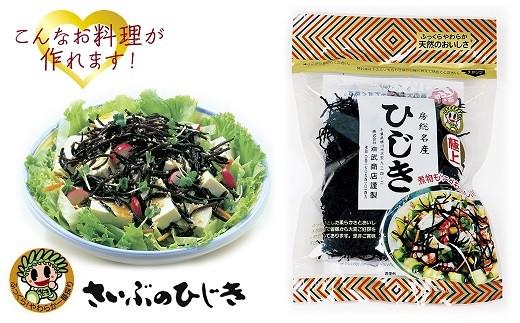 太く・長く・ふっくら柔らかい食感が特徴のひじきは水で戻すだけでひじきサラダに!