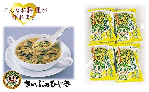 ふわっとしたたまごと柔らかく歯ごたえのあるひじきのコラボレーションのたまごひじきスープ。
