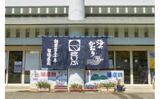 創業明治元年!青いのれんが目印の斎武商店さん。