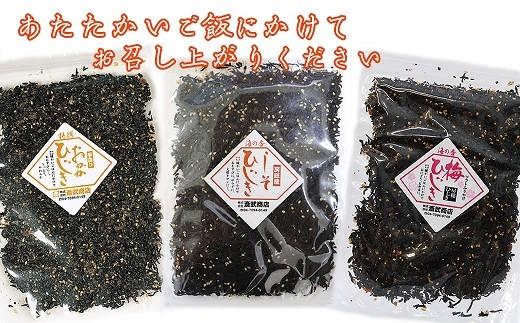 香り豊かな柔らかひじきふりかけ3種。混ぜご飯やおにぎりにどうぞ。