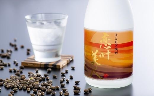 C1-04 【数量限定】原酒 はとむぎ焼酎 恋叶美人(40度・720ml)