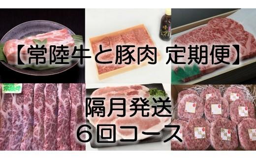 No.371 常陸牛と豚肉の定期便(隔月6回コース)