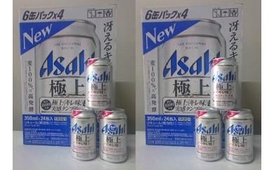 アサヒビール四国工場製造「極上キレ味350ml缶」(2ケース)