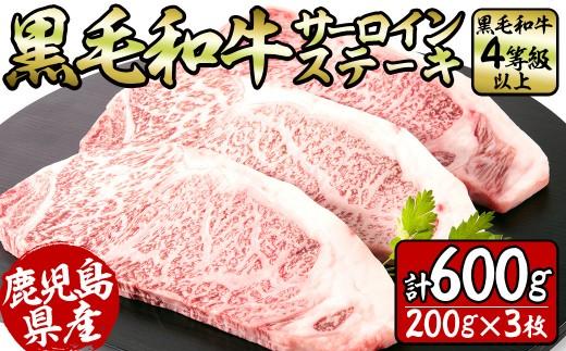 b5-002 鹿児島県産黒毛和牛サーロインステーキ 200g×3枚