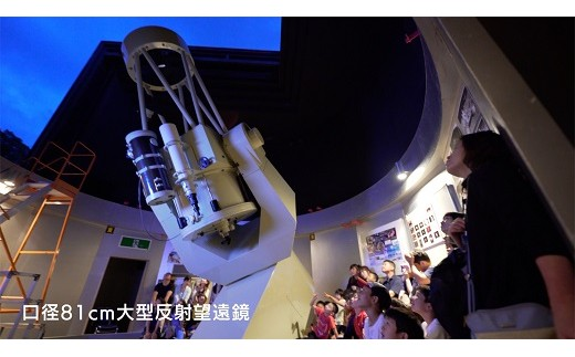 【天文台貸切プラン!】81cm反射望遠鏡を使い、宇宙の世界を満喫しながら、月や惑星の写真を撮ってみませんか?