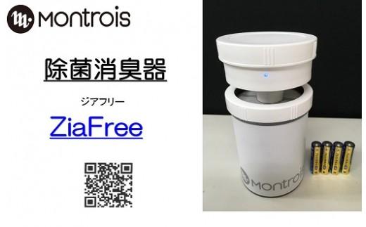 除菌消臭器 ZiaFree(ジアフリー)