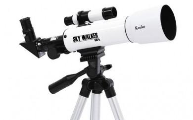 [№5712-0224]天体観測と自然観察、両方できる望遠鏡(スカイウォーカー SW-0)