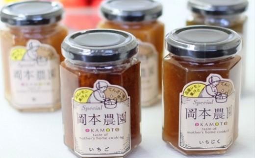 <てんさい糖使用>天然素材にこだわったかあちゃんの手作りジャム(5個入り)【1071602】