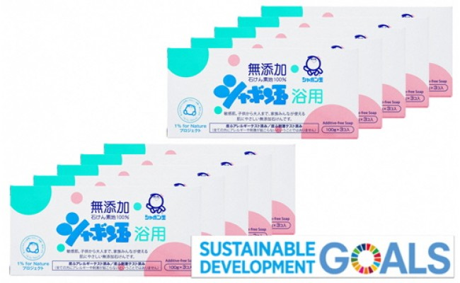 SY16-10 無添加浴用石けん30個セット【SDGs×シャボン玉石けん×北九州市】