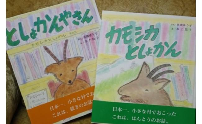 平成20年7月、日本一小さな村の図書館会館10周年記念イベントをしていたとき、図書館にやってきたカモシカ「カーモくん」。
