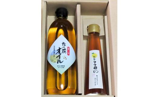 ママ美人セット(晩白柚黒酢150g、菜の花オイル455g)