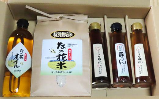 菜の花畑の贈り物(なの花米、玄米黒酢、トマト黒酢、菜の花オイルなど)