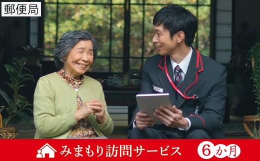 【060-013】郵便局みまもり訪問サービス(6か月コース)