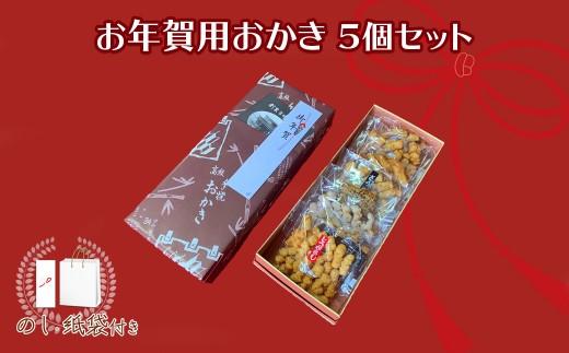 2-44【お年賀ギフト】無添加手焼きおかき5個セット