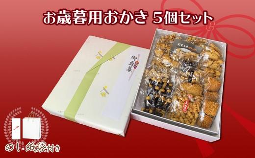 5-64【お歳暮ギフト】無添加手焼きおかき5個セット