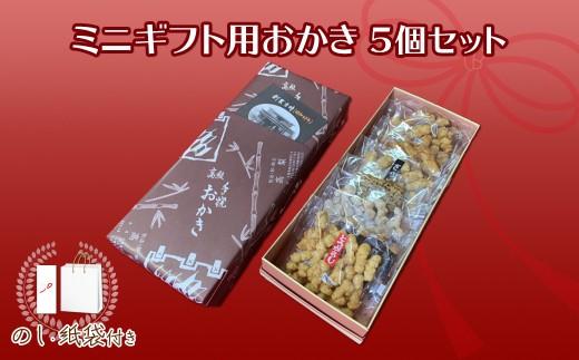 2-45【ミニギフト用】無添加手焼きおかき5個セット
