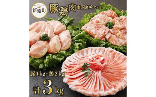 南国みやざき 3kgセット<宮崎県産豚肉 1kg + 宮崎県産鶏肉 2kg>※ご寄付から60日以内に出荷【A165】