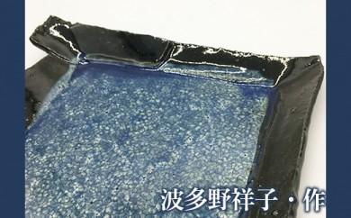 《朗月窯》海が見える角皿 作家:波多野祥子