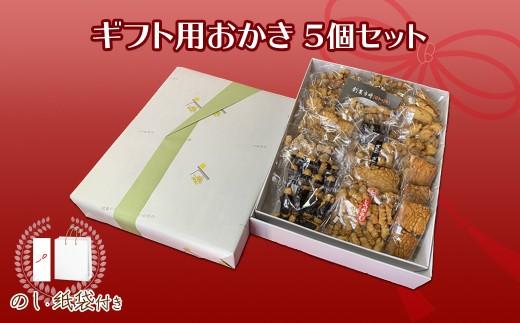 5-65【ギフト用】無添加手焼きおかき中サイズ5個セット
