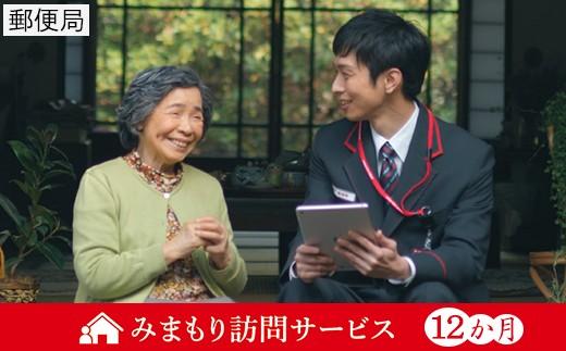 【110-001】郵便局みまもり訪問サービス(12か月コース)