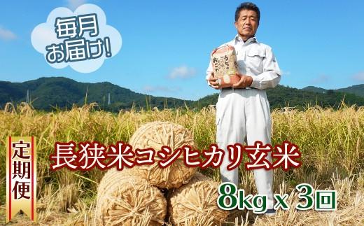 3-71【定期便】長狭米コシヒカリ玄米8㎏(精米可能)×3回