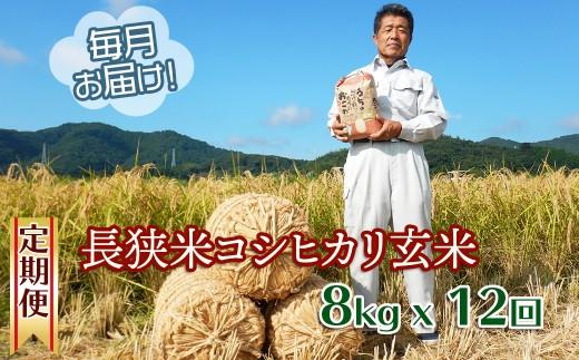 12-1【定期便】長狭米コシヒカリ玄米8㎏(精米可能)×12回
