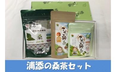 【ギフト対応可】浦添の桑茶セット