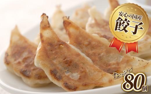 【佐賀県産豚使用】お肉屋さんの特製餃子80個セット