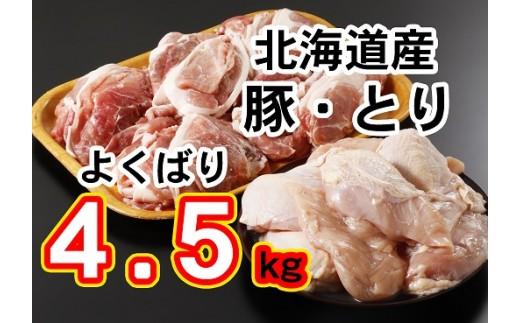 【7カ月待ち以上】最高の豚肉と鶏肉を一緒にどうぞ!北海道産よくばりお肉セット 4.5kg[A1-7]