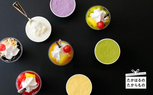 特産品番号301 高原アイスクリーム研究所 パフェ&カップアイス12個セット