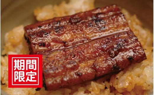 243.川漁師の店「四万十屋」 炭火焼地然うなぎ蒲焼16食セット(タレ付き)