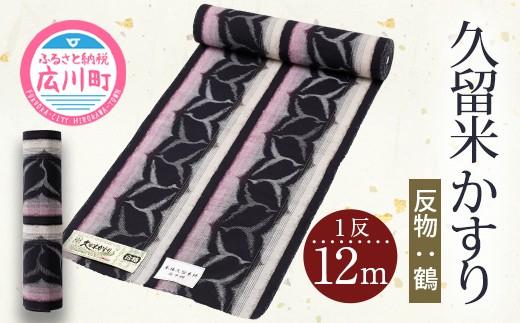久留米かすり反物 鶴(12m×1反)