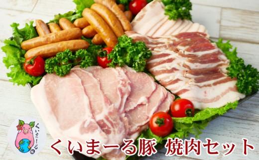 くいまーる豚焼肉セット