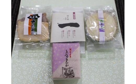 中能登町御菓子屋「中條」の和菓子詰め合わせセット - 石川県 ...