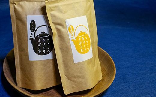 ごぼう茶もスタンダードと生姜入りの2種類