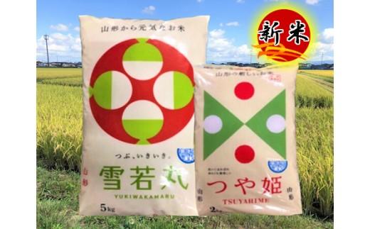 A01-076 特別栽培米雪若丸無洗米(5kg)・つや姫無洗米(2kg)