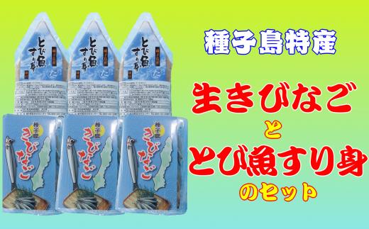 種子島特産 生きびなごとび魚すり身のセット 300pt NFN144