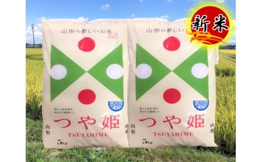 A51-036 特別栽培米つや姫無洗米(10kg)