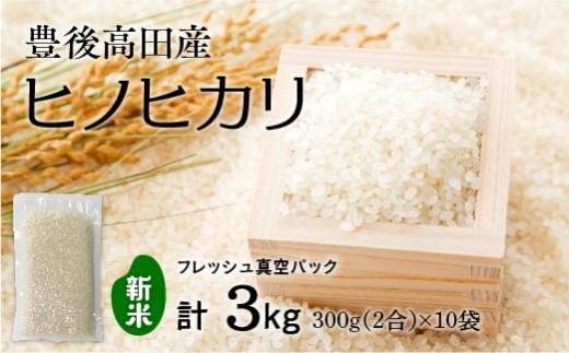 B-02 【先行予約】甲斐さんの新米2合(真空パック)×10袋(計3kg)