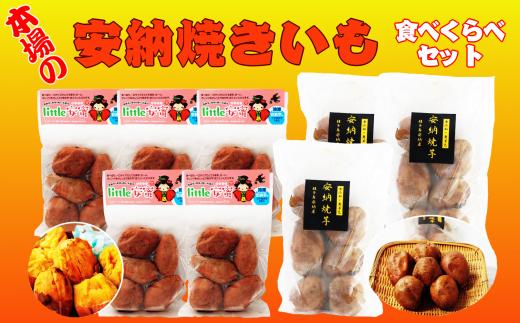 【little安蜜 5個入り×3袋】+【安納焼き芋 500g×5袋】=どど~んと8袋の大容量でのお届けです。