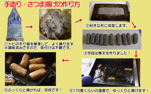 【トビウオのすり身】は、すでに調味されていますので、 そのままお料理にすぐに使えて、大変便利です!
