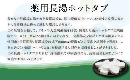 【炭酸泉入浴剤】薬用長湯ホットタブ classic 90錠×6袋セット