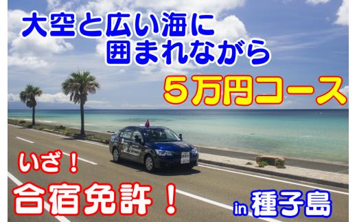種子島自動車学校免許プラン 5万円コース 1500pt NFN163