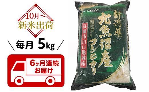 M05-6【6ヶ月連続お届け】北魚沼産コシヒカリ(長岡川口地域)5kg