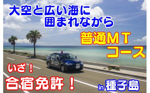 種子島自動車学校免許プラン 合宿MTコース 28,500pt NFN166