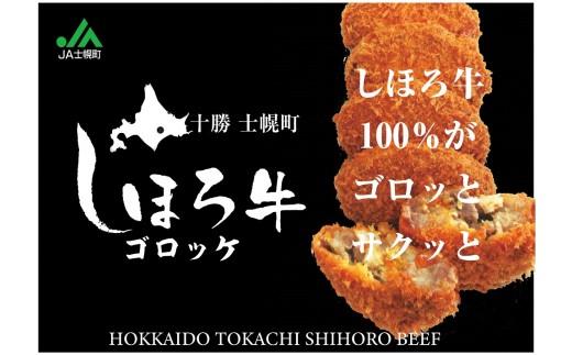 【N38】しほろ牛ゴロッケ(5個入×2袋)