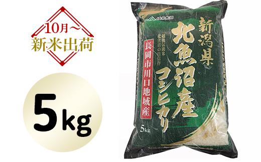 M05-1北魚沼産コシヒカリ(長岡川口地域)5kg