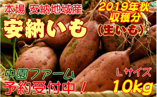 中園ファームの熟成安納芋(生芋)Lサイズ 10kg 300pt NFN060